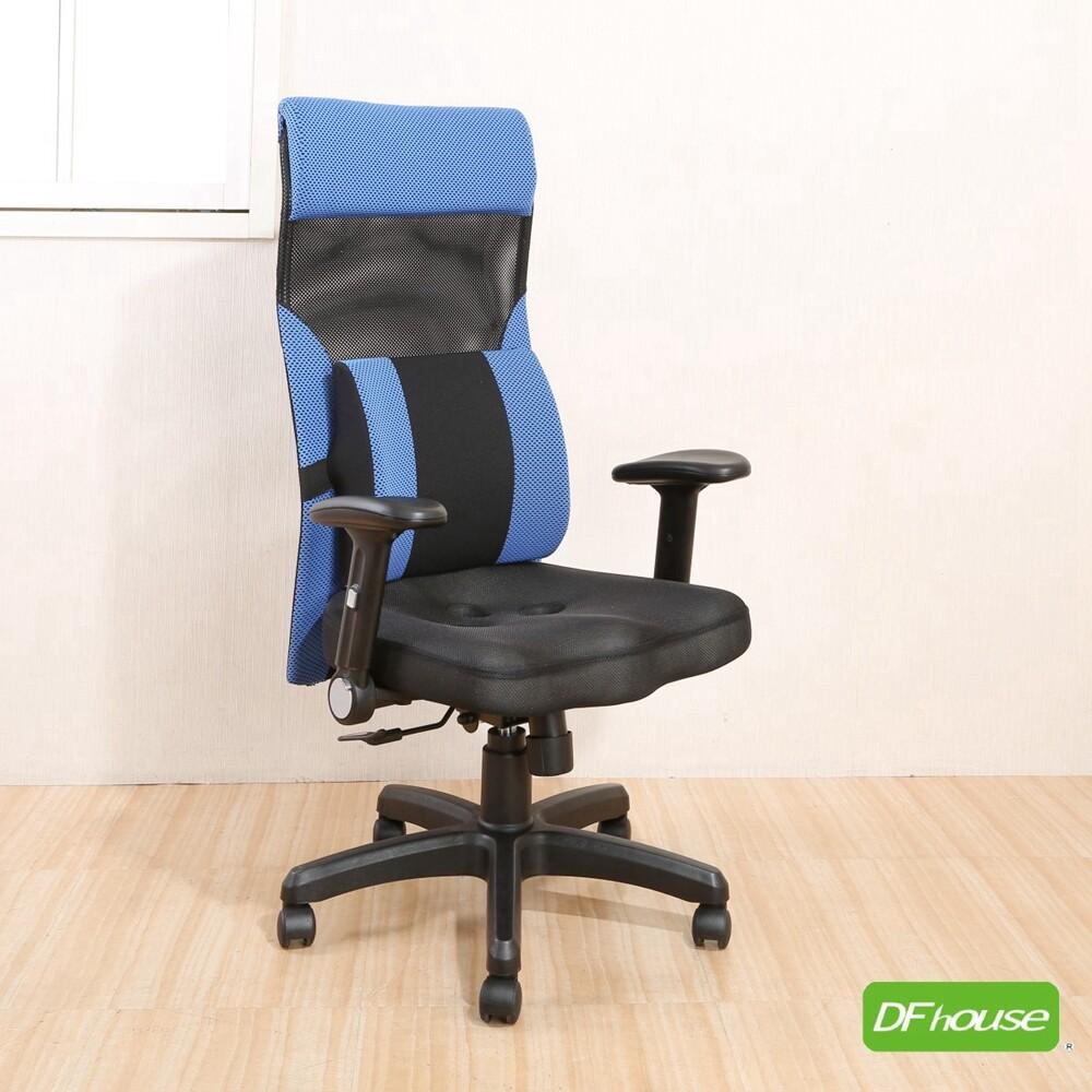dfhouse巴爾達高背3d立體成型辦公椅-藍色 電腦椅 書桌椅 辦公椅 人體工學椅 電競椅
