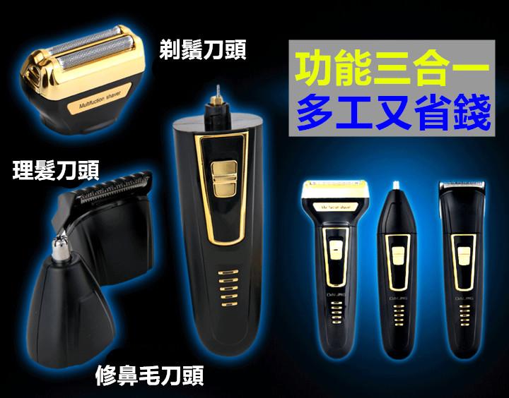 三合一電動修容組- 充電往複式多功能剃鬚刀理髮器鼻毛剪(ag21509)(ko40)