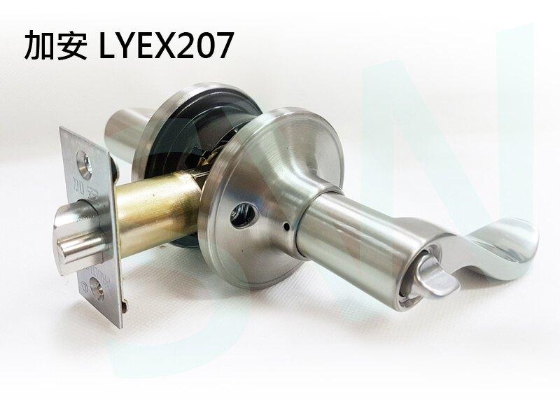 加安 LYEX207 轉鈕式設計水平把手鎖 60mm 磨紗銀 水平鎖 內側自動解閂 管形鎖 板手鎖 用房間 通道 客廳