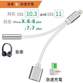 IOS 11対応 iPhone X/8/7 plus iPad ライトニングアダプタ イヤホン充電アダプター 2in1 lightningイヤホン充電アダプター イヤホン 変換 ケーブル イヤホンジャ