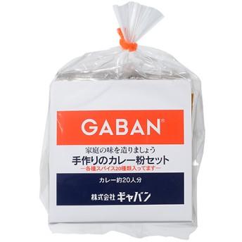 ギャバン手作りのカレー粉セット/1袋