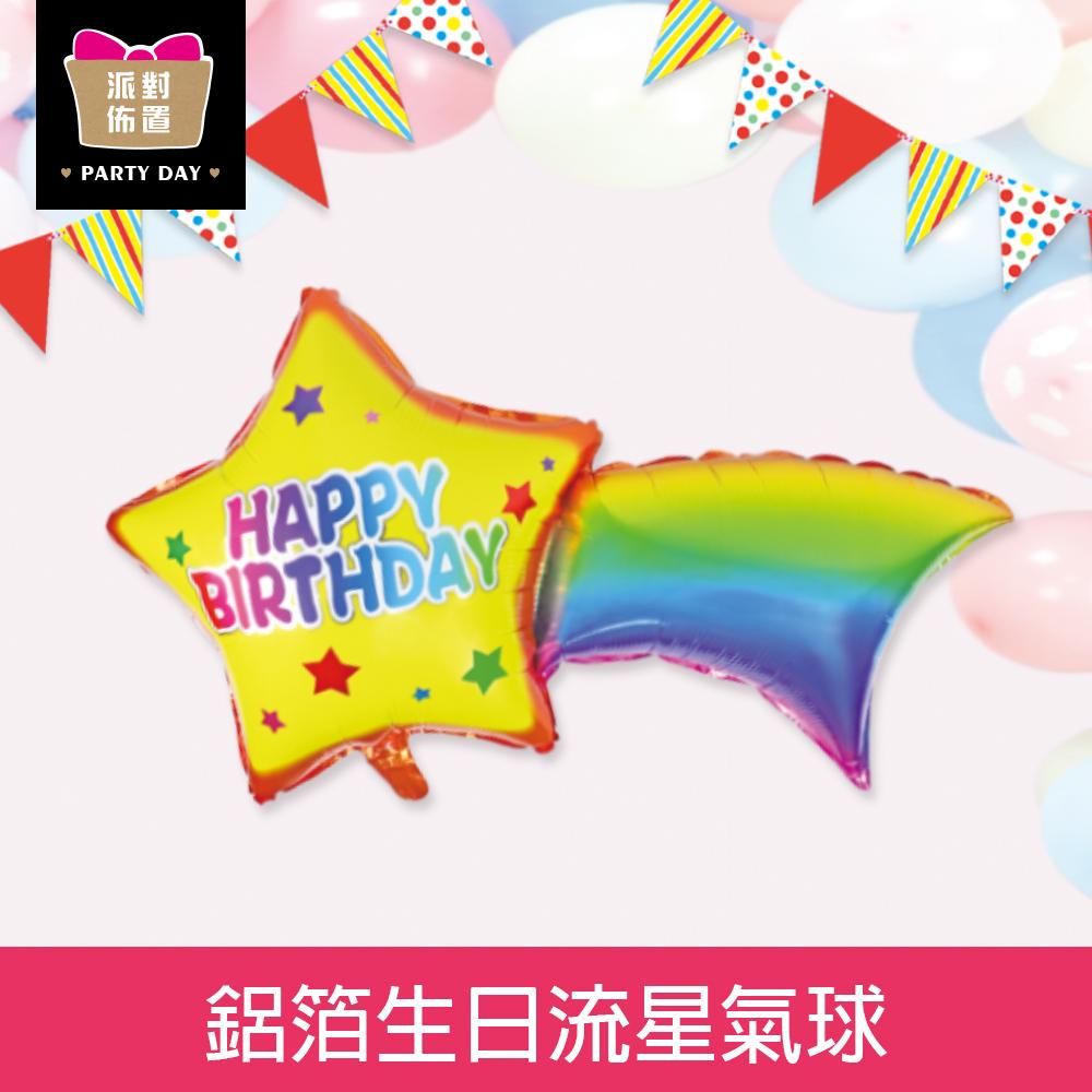 珠友 DE-03155 派對佈置-鋁箔生日流星氣球/浪漫歡樂場景裝飾/會場佈置