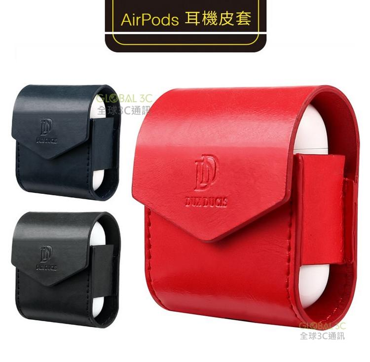 Apple AirPods 耳機皮套 高質感皮套 磁吸關蓋 有開充電孔 充電 保護皮套 三色可選