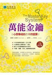 萬能金鑰:心想事成的二十四堂課(全新修訂版)