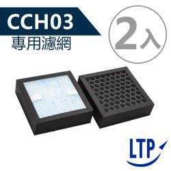 LTP CCH03空氣清淨機複合式多功能濾網(2入)