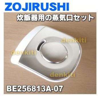 BE256813A-07 象印 炊飯器 用の 蒸気口セット ★ ZOJIRUSHI