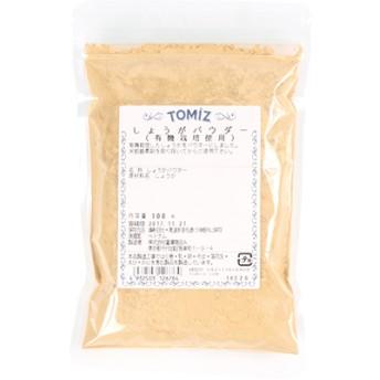 しょうがパウダー(有機栽培使用)/100g