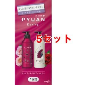 メリット ピュアン デアリン ローズ&ガーネットの香り トライアルセット (5セット)