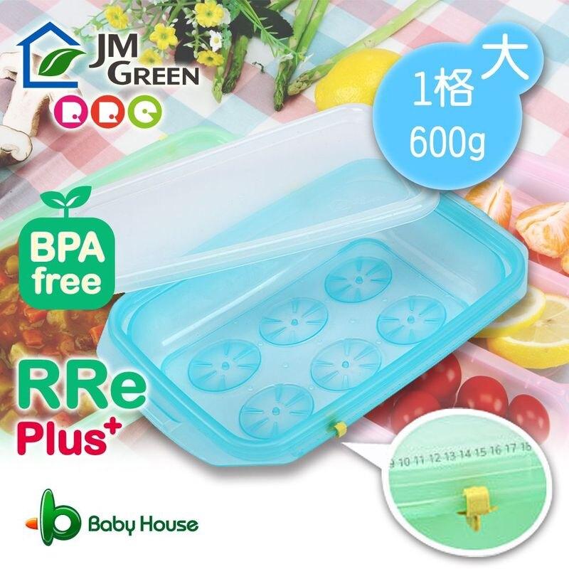 [ Baby House ] 愛兒房 JMGreen 新鮮凍RRePlus副食品冷凍記錄儲存分裝盒(1格-600g) (大) JM GREEN【愛兒房生活館】