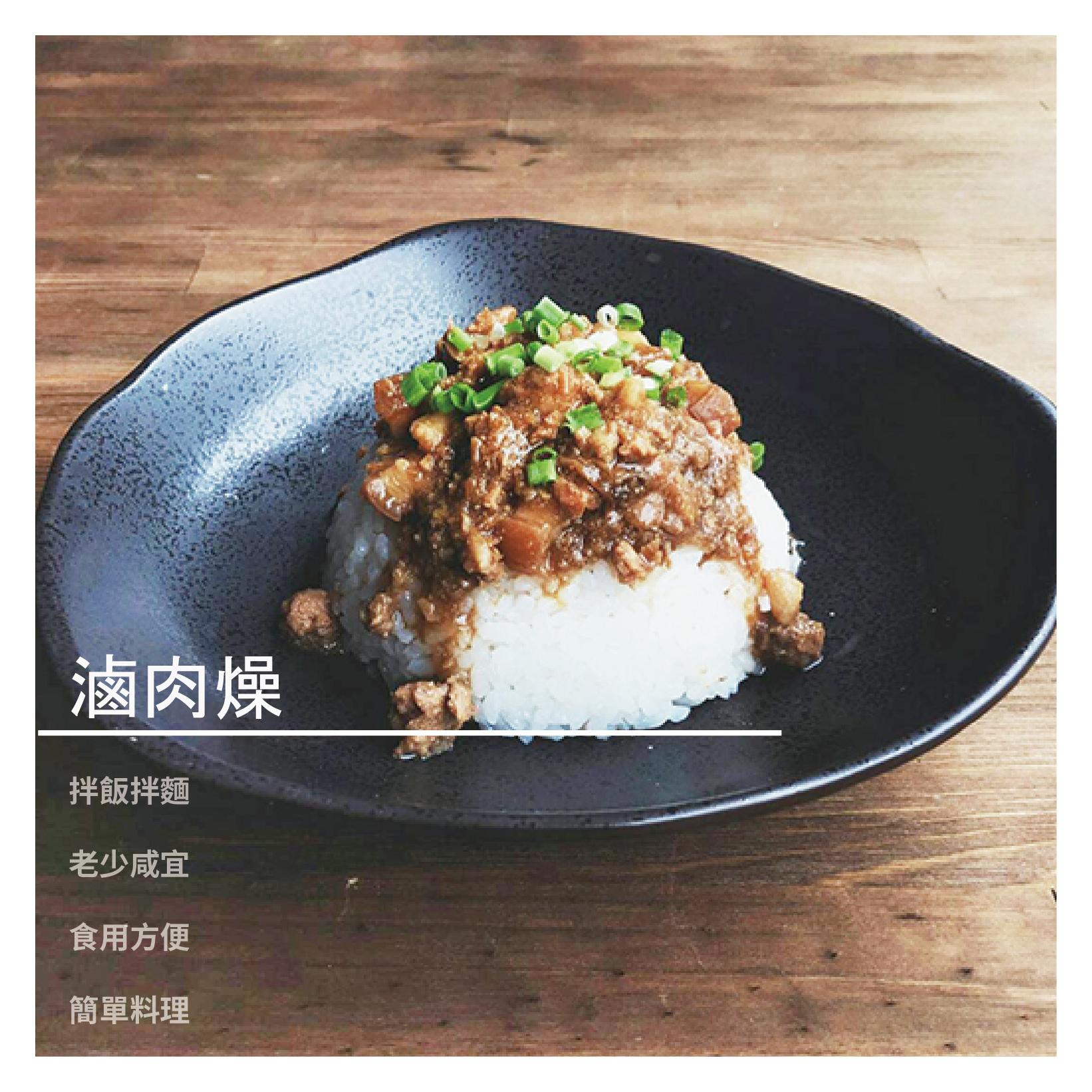 【阿祿師手作即食料理包】滷肉燥 650克