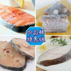 [賣魚的家] 鮮味四品任選9包共45片超值組 (5片/包) 鮭魚/鱈魚/土魠魚/白帶魚