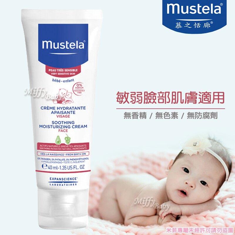 【Mustela 慕之恬廊】舒恬良敏弱修復面霜40ml(新包裝)-米菲寶貝