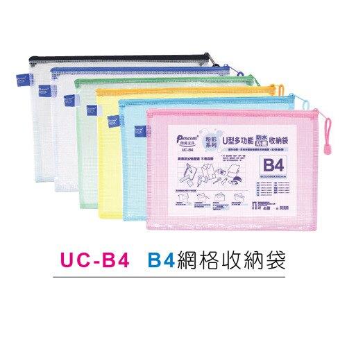 618購物節尚禹 UC-B4 網格收納袋 390 x 285 mm (顏色隨機出貨) -12個入 / 包
