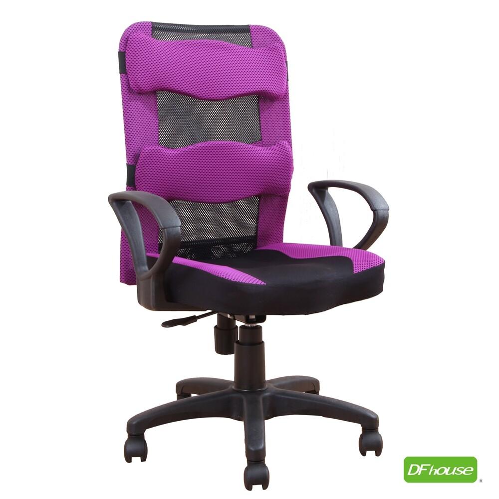 dfhouse索菲亞立體加長坐墊辦公椅-紫色 雙腰枕 電腦椅 人體工學 書桌 台灣製造