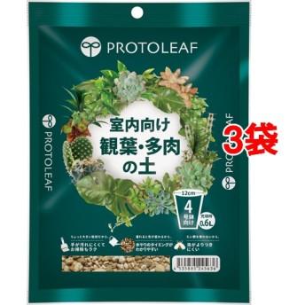 プロトリーフ 室内向け観葉・多肉の土 4号鉢用 (0.6L3袋セット)