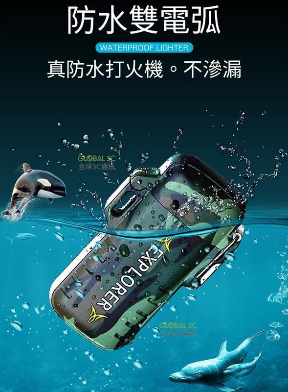 三防 電子打火機 雙電弧/防風/防水/防塵/USB充電/迷彩色