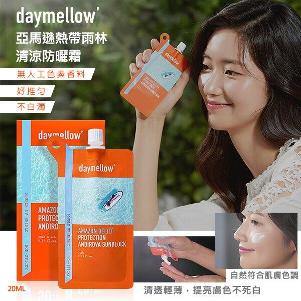 韓國Daymellow 亞馬遜熱帶雨林清涼防護霜 20ml