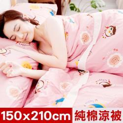 奶油獅-同樂會系列-100%精梳純棉涼被.夏被(櫻花粉)5x7尺