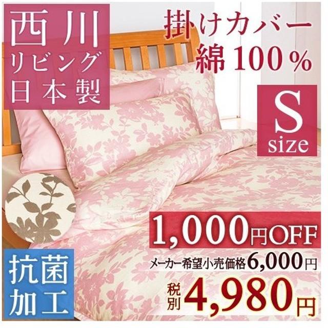 掛け布団カバー シングル 西川 日本製 掛けカバー 2重ガーゼ 綿100% meeシリーズ