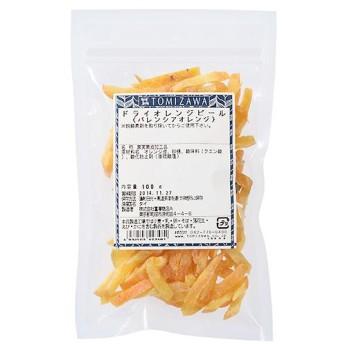 ドライバレンシアオレンジピール/100g