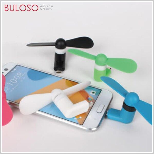 《不囉唆》Micro MINI FAN 手機風扇 迷你/風扇/電扇/靜音/隨身攜帶/安卓(不挑色/款)【AFU003M】