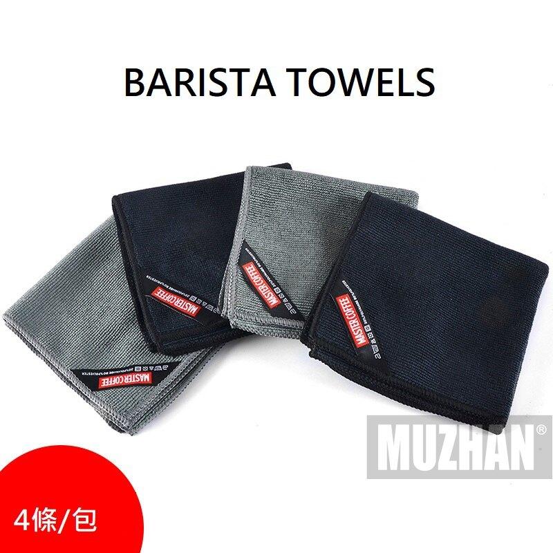 【沐湛咖啡】BARISTA比賽專用毛巾 咖啡吧台清潔布 蒸氣管奶泡清洗布 吧檯毛巾 4條入 BARISTA TOWELS
