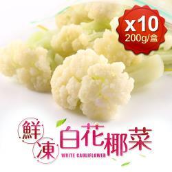 好食讚 鮮凍白花椰菜10包組(200g±10%/包)