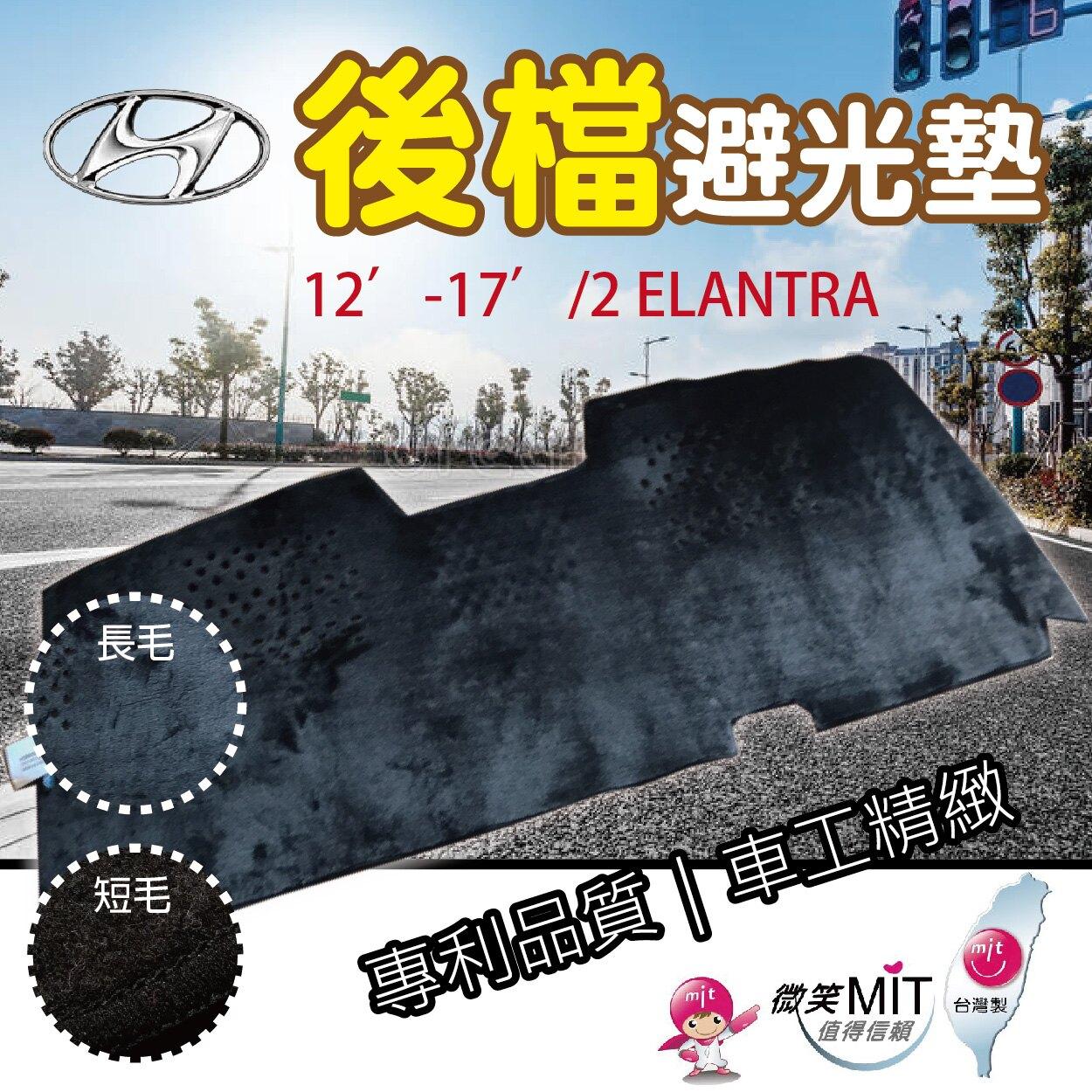 e系列現代 Hyundai 【12'-17'/2 ELANTRA】長毛 短毛 後檔避光墊
