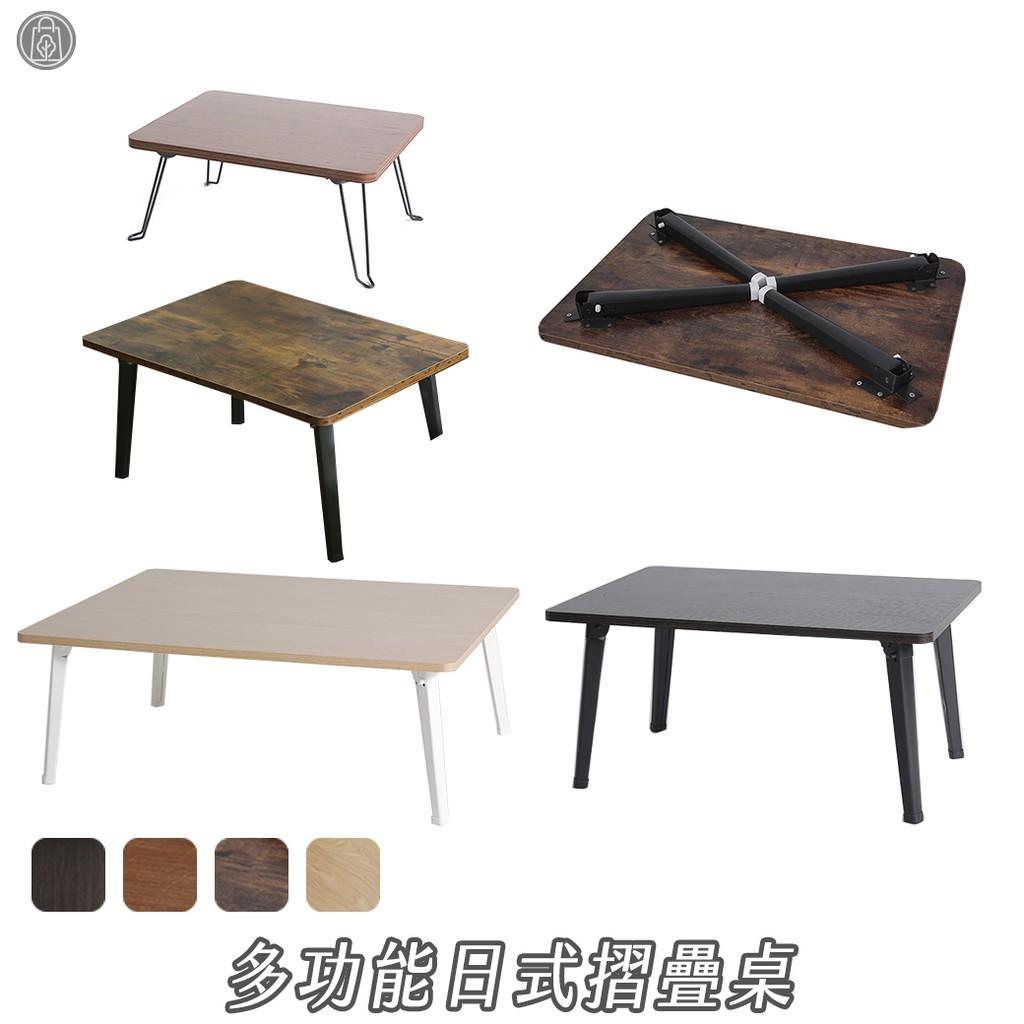 【現貨】 日式木質摺疊桌/倒圓角 【樹力商舖】【C004】 不刮傷 木桌 桌子 矮桌 電腦桌 邊桌 置物桌 摺疊桌