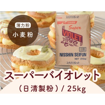スーパーバイオレット(日清製粉)/25kg