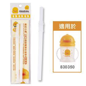 黃色小鴨 滑蓋造型練習杯吸管 2入【德芳保健藥妝】