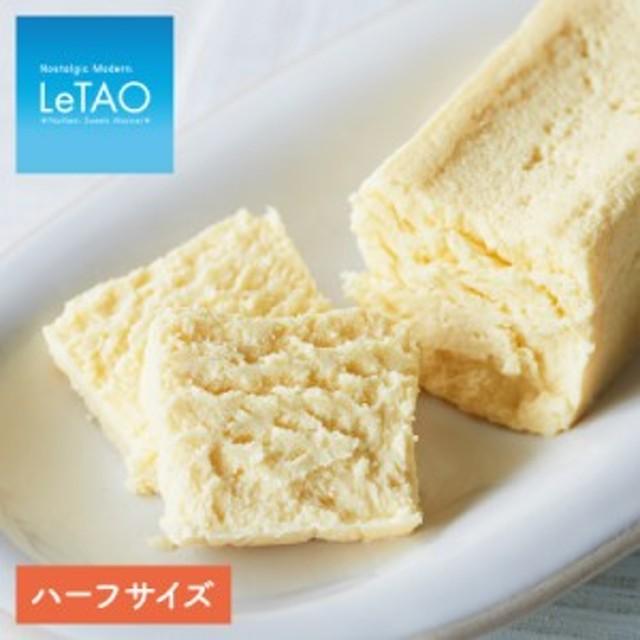 チーズケーキ ハロウィン ギフト プレゼント スイーツ 北海道 お取り寄せ ルタオ  [パフェ ドゥ フロマージュ [ハーフ] 長さ約7.5cm