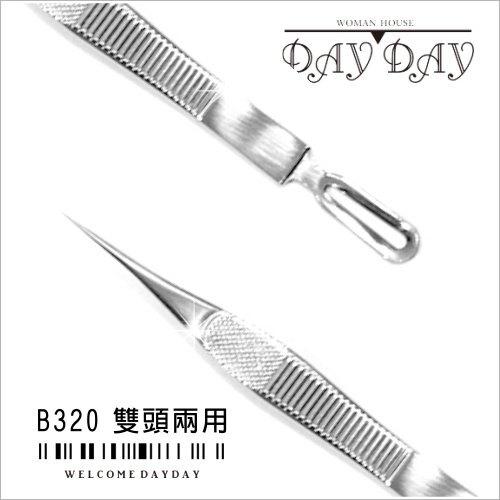台灣製!B320專業兩用雙頭不鏽鋼粉刺夾(直型)-單支 [50866]