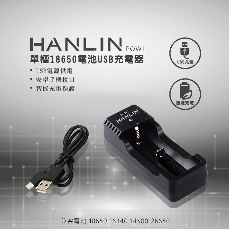 HANLIN 單節充電電池充電器 USB充電器 18650 16340 14500 鋰電池 充電座 電池盒 收納盒