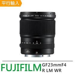 FUJIFILM  GF23mm F4 R LM WR 大光圈廣角鏡*(平行輸入)