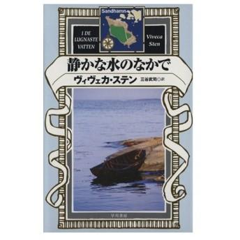 静かな水のなかで ハヤカワ・ミステリ文庫/ヴィヴェカ・ステン(著者),三谷武司(訳者)