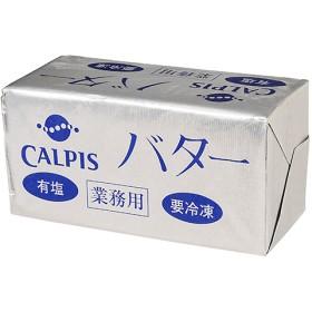 カルピスバター(加塩)/450g