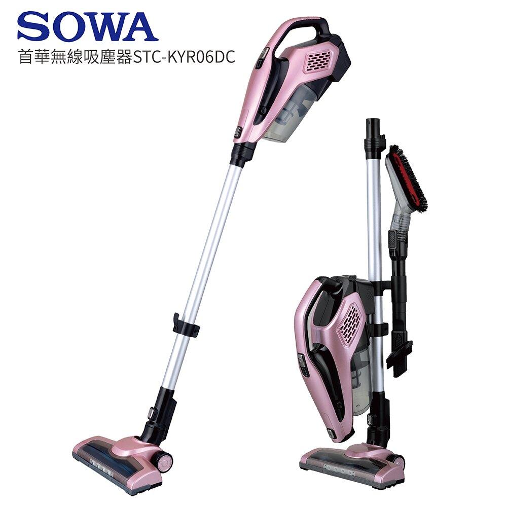 SOWA首華 手持/直立無線吸塵器 玫瑰金STC-KYR06DC