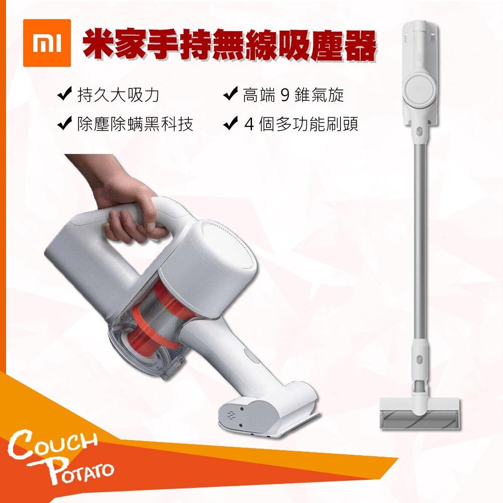 [MI] 米家手持無線吸塵器 高端9錐氣旋 除塵除蟎新科技 大吸力 大功率 無線吸塵器 多種吸頭 智能APP 正品