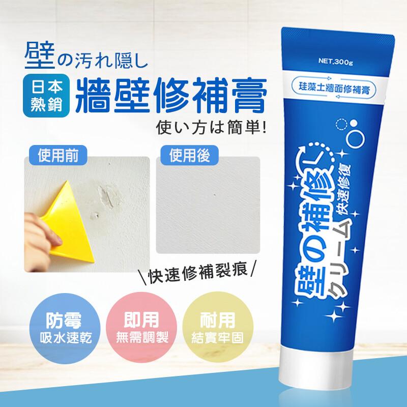 大容量升級日本imakara熱銷珪藻土防水無痕牆面修復膏 300g