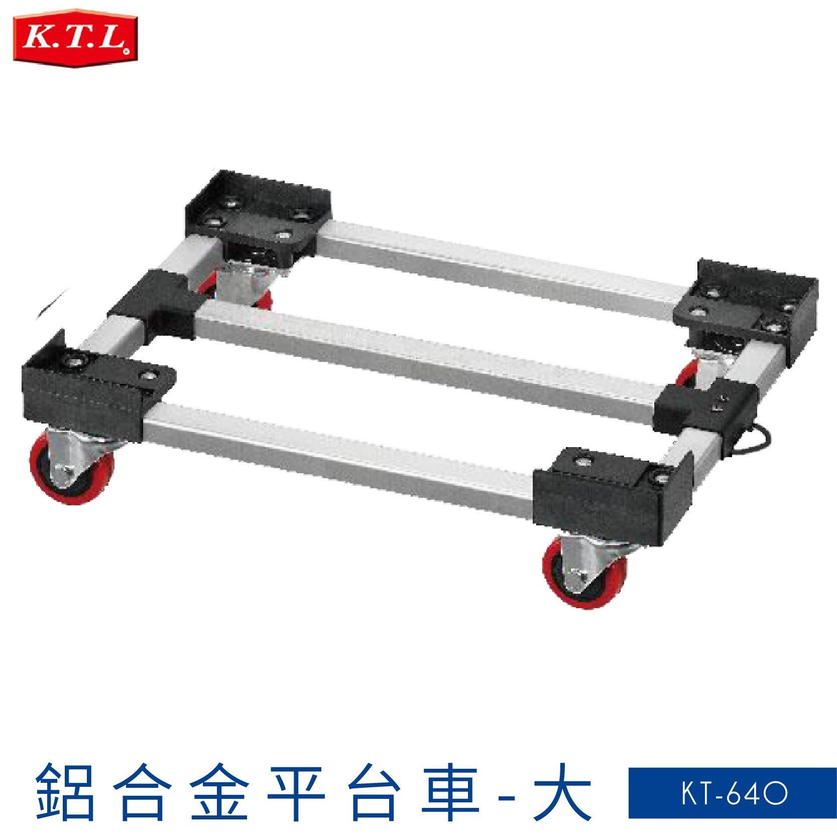 台灣製造➤KT-640 鋁合金平台車(大) 平板車 烏龜車 推車 工作車 工具車  置物車 清潔車 置物架