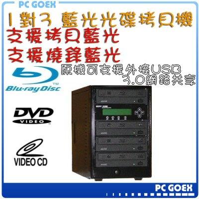 ☆軒揚pcgoex☆ 宏積 COPYKING 1對3 藍光光碟 拷貝機 對拷機 CKV-BD3-P