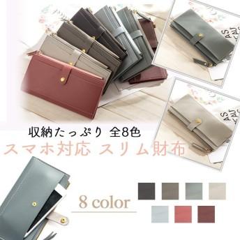 【送料無料】 財布 レディース 長財布 使いやすい 2つ折り 革 薄い スリム財布 軽量 使いやすい シンプルデザインスマホも収納可能