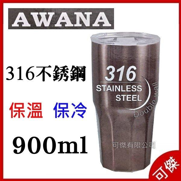 AWANA SUS316  角型風暴杯 雙層真空不銹鋼杯 900ml 保溫 保冷  不銹鋼  寬口設計  密封推蓋  可傑