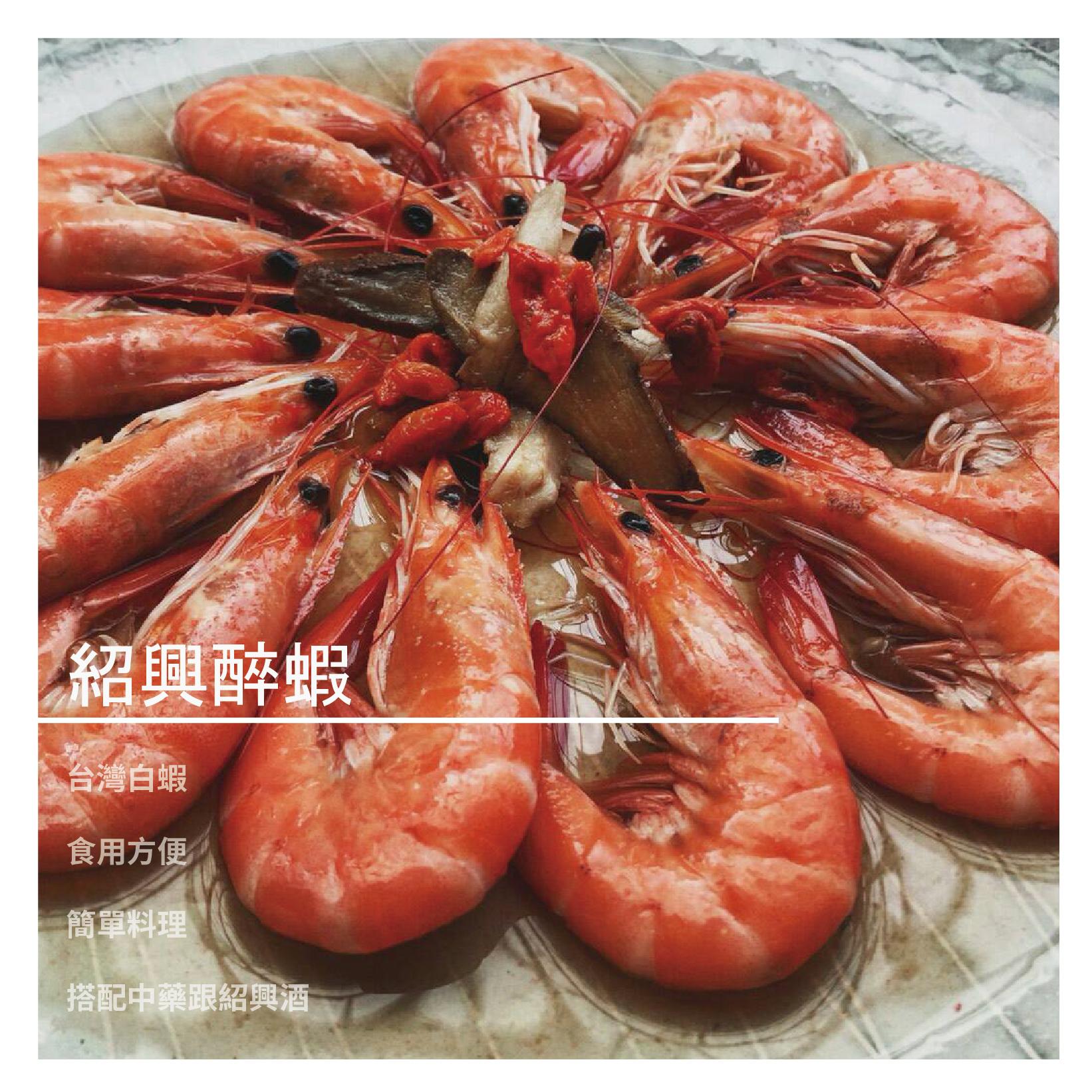 【阿祿師手作即食料理包】紹興醉蝦/梅香醉雞