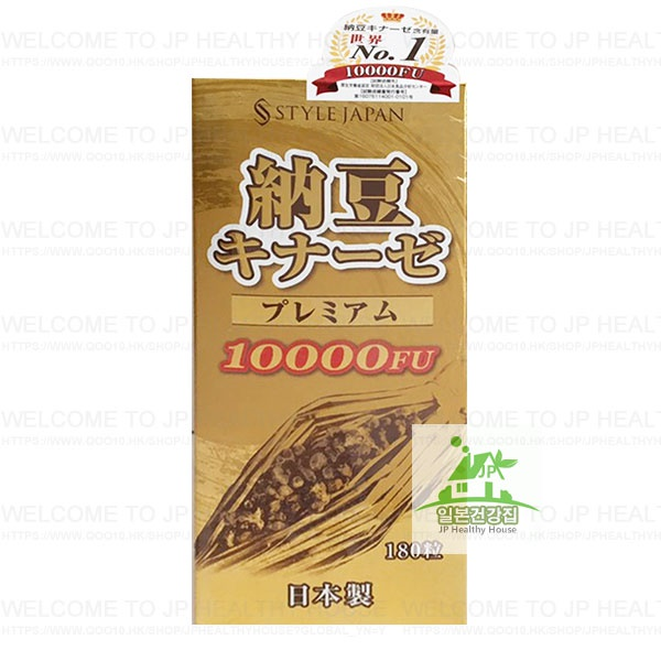 STYLE JAPAN 納豆 10000FU 180粒/第一製藥/日本代購/100%正品/日本EMS直配送