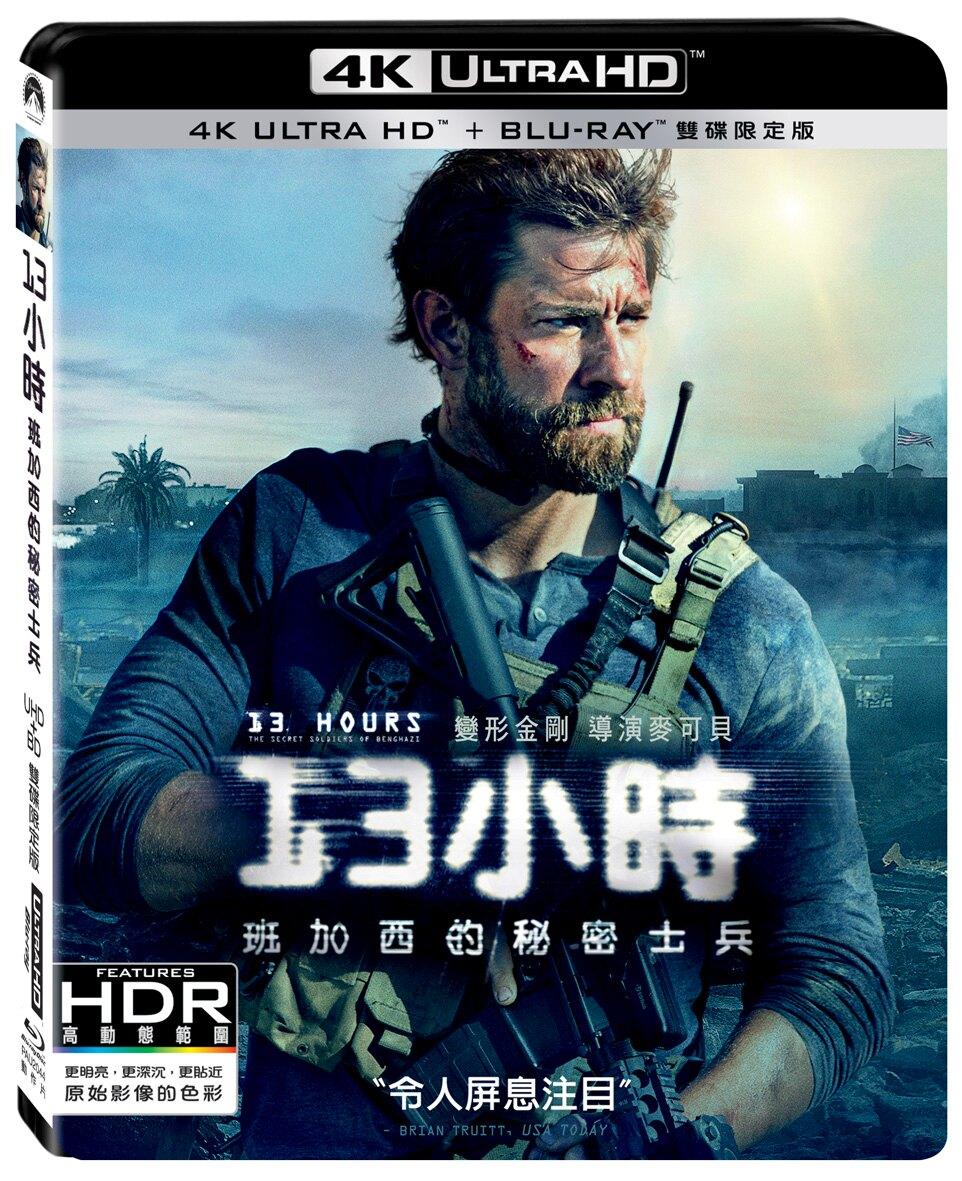 13小時:班加西的秘密士兵 UHD+BD 雙碟限定版
