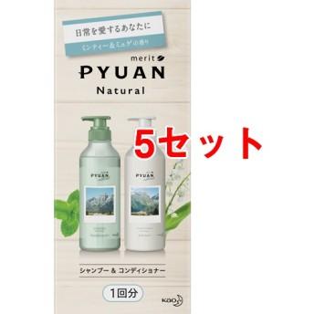 メリット ピュアン ナチュラル ミンティー&ミュゲの香り トライアルセット (5セット)
