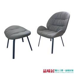 品味居 拉蒂 時尚皮革單人沙發椅組合(沙發椅+腳椅)
