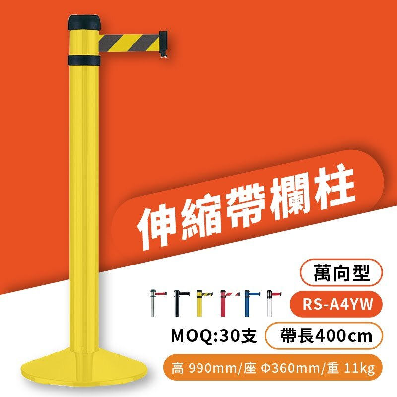 品質保障!萬向伸縮帶欄柱(黃柱) RS-A4YW 鋁合金【MOQ 30支】圍欄 紅龍柱 排隊 開店 百貨 台灣製造